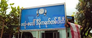 PSDP office signpost