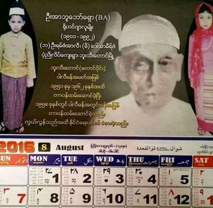 Photo of Six Men Charged over Using Term 'Rohingya' in a 2016 Calendar