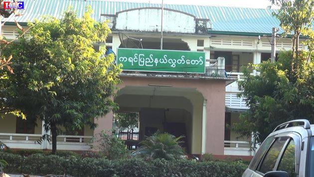 Photo of Karen State Parliament to be Chaired by NLD