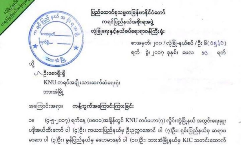 Photo of KNU Official Carrying Arms in Mixed Control Areas Gets Complaint from Govt State Border Affair