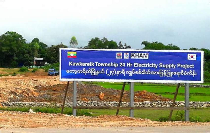 Photo of New Sub-station Expected to Light up Karen State Villages