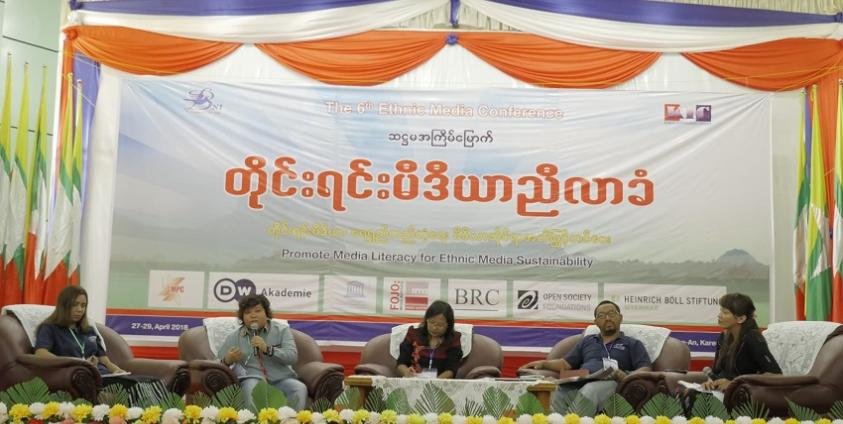 Photo of Ethnic Media Policy Drafting Committee Founds during the Sixth EMC in Hpa-an